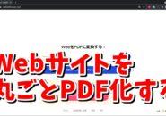 Webサイト PDF ホームページ ダウンロード