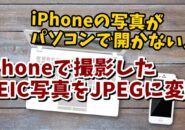 iPhone 写真 HEIF JPEG HEIC