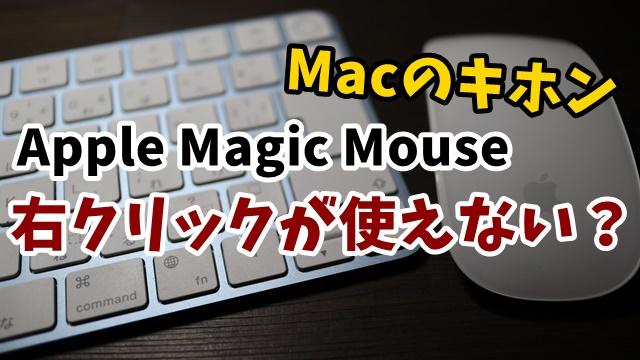 AppleMagicMouse 右クリック Mac システム環境設定