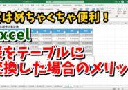 Excel テーブル エクセル 変換