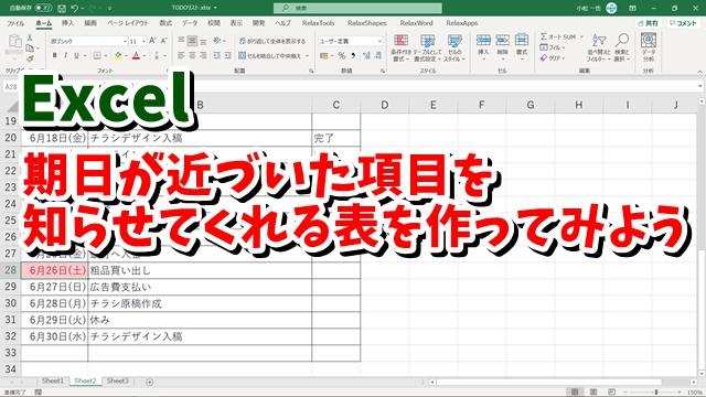 Excel エクセル 条件付き書式 日付