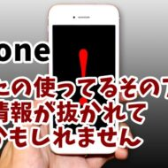 iPhone プライバシー トラッキング 個人情報