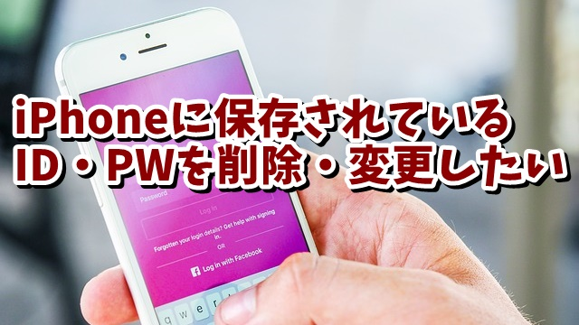 iPhone ID パスワード 編集 削除 保存しない