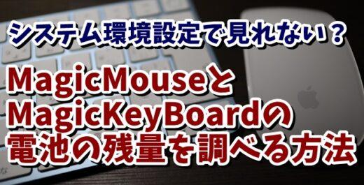 Mac MagicMouse MagicKeyBoard 充電池残量