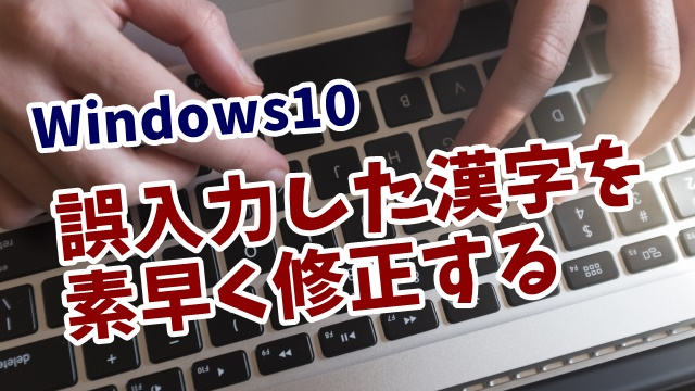 Windows10 再変換 文字入力 ショートカットキー