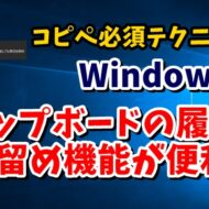 Windows10 クリップボードの履歴 ピン留め コピペ