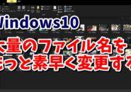 Windows10 ファイル名変更 ショートカットキー ファイル名ナンバリング
