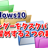Windows10 フォルダー タスクバー ピン留め