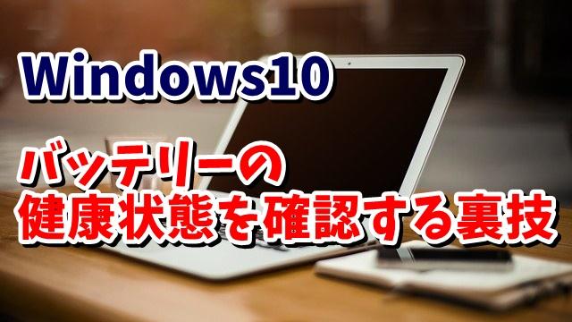 Windows10 コマンドプロンプト バッテリーリポート バッテリー