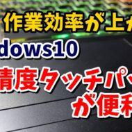 Windows10 高精度タッチパッド Windowsの設定 ジェスチャ スクロール