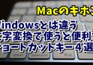 Mac iMac ショートカットキー 文字変換