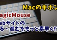Mac MagicMouse 戻る 進む スワイプ