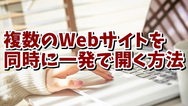 Webサイト 同時に開く お気に入り Webブラウザ