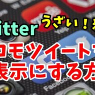 Twitter プロモーション 広告 ツイート 非表示