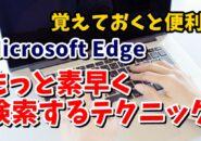 Microsoft Edge 検索 ショートカットキー