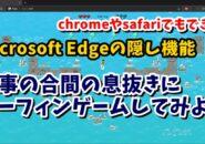 MicrosoftEdge サーフィンゲーム chrome 恐竜ゲーム