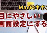 mac ダークモード ナイトシフト ディスプレイ