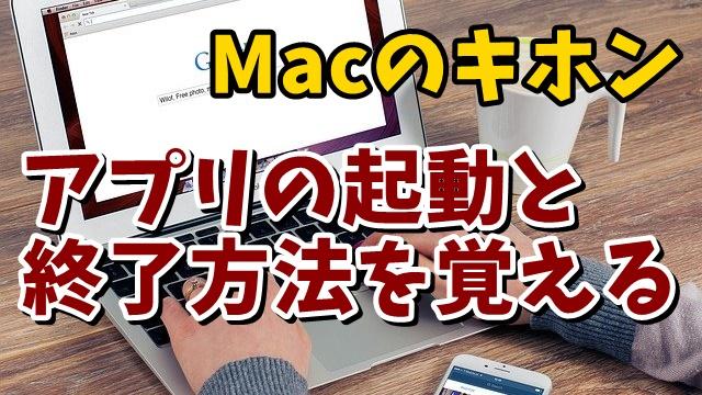 Mac アプリ 起動 終了