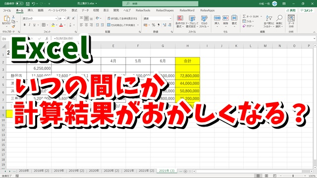 Excel 関数 数式 計算結果