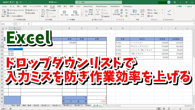 Excel エクセル ドロップダウンリスト 使い方