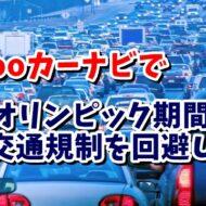 東京オリンピック 東京パラリンピック 交通規制 Yahooカーナビ