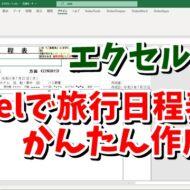 エクセルート Excel 旅行 日程表 作成