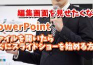 PowerPoint パワーポイント スライドショー プレゼンテーション