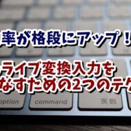 Mac ライブ変換入力 オフ うざい