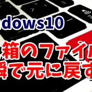Windows10 ショートカットキー ゴミ箱 元に戻す