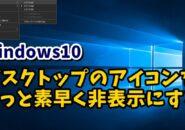 Windows10 アイコン非表示 デスクトップ ショートカットキー