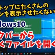 Windows10 タスクバー ファイル 開く