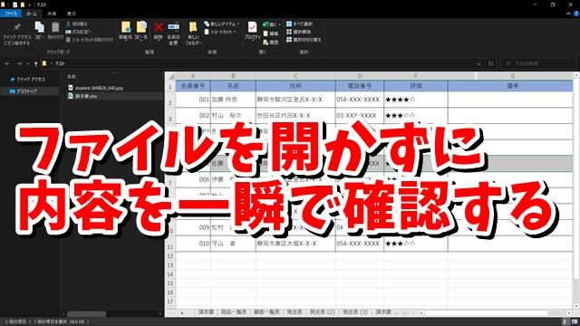 Windows10 ファイル プレビュー エクスプローラー