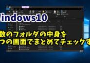 Windows フォルダー エクスプローラー ライブラリ
