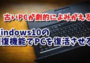 Windows10 回復 リカバリー 再セットアップ
