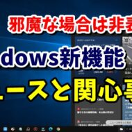 Windows10 ニュースと関心事項 天気予報 タスクバー 非表示