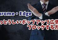 ポップアップ広告 Chrom edge 非表示 設定
