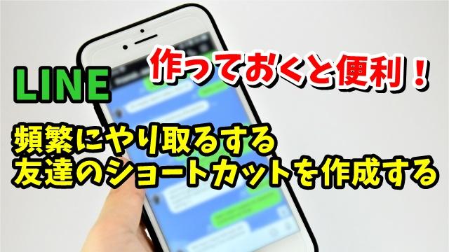 LINE ショートカット トーク iPhone