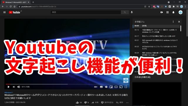 Youtube 文字起こし 動画 テロップ