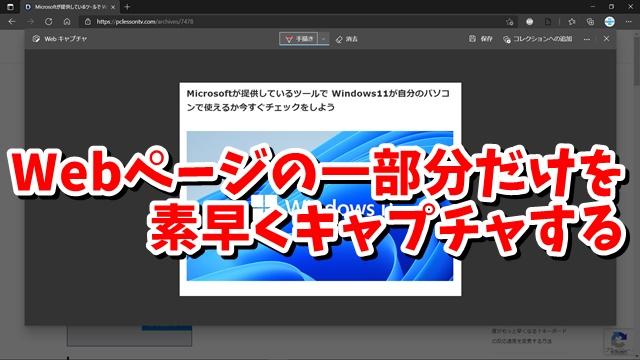 スクリーンショット chrome Edge 画像として保存
