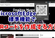 Microsoft Edge QRコード 作り方 作成
