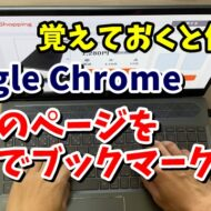 Google Chromeで開いている複数のタブのページをまとめて一括でブックマークする