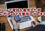 iPhoneで電話を着信した時にiPadやMacでは電話を着信しないようにする方法