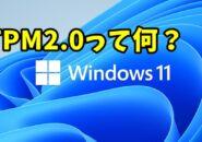 Windows11で必須要件となった「TPM2.0」って何? 自分のパソコンが対応しているか確認する方法