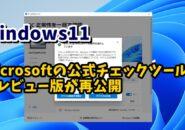 Windows11に更新できるかをチェックするMicrosoft公式ツールのプレビュー版が公開