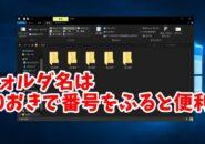 Windows10 フォルダ フォルダ名 管理