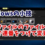 Windows10 ファイル名 変更 連番