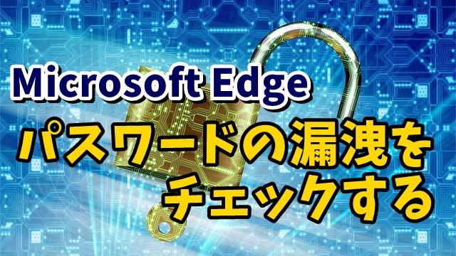 MicrosoftEdge パスワード 保存 漏洩 チェック