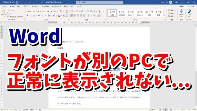 Word ワード フォント 埋め込み