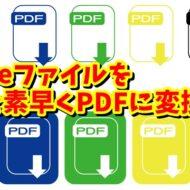 Word Excel PDF変換 Office