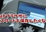 Google ChromeとMicrosoft Edgeでパスワードを保存しないようにする方法